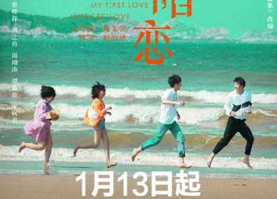 Download Drama China My First Love Is Secret Love (2021) Subtitle Indonesia