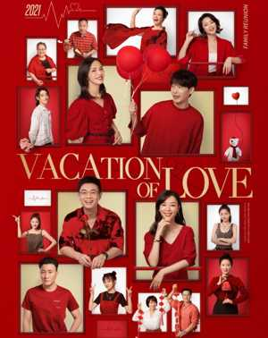 Download Drama China Vacation of Love (2021) Subtitle Indonesia