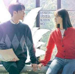 Download Drama Korea My Roommate Is A Gumiho (2021) Subtitle Indonesia