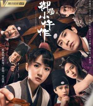 Download Drama China The Imperial Coroner (2021) Subtitle Indonesia