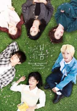 Download Drama Korea At a Distance, Spring Is Green (2021) Subtitle Indonesia