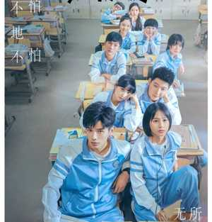 Download Drama China Don't Leave After School (2021) Subtitle Indonesia