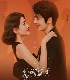 Download Drama China The Day of Becoming You (2021) Subtitle Indonesia