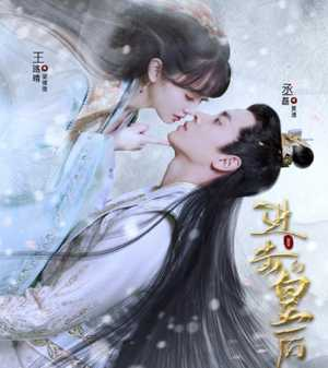 Download Drama China The Queen of Attack (2021) Subtitle Indonesia