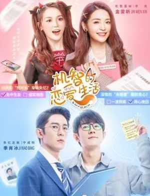 Download Drama China The Trick of Life and Love (2021) Subtitle Indonesia