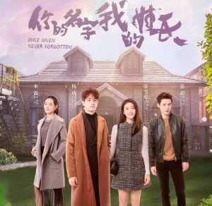 Download Drama China Once Given, Never Forgotten (2021) Subtitle Indonesia