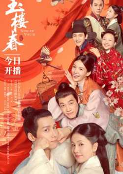 Download Drama China Song of Youth (2021) Subtitle Indonesia