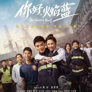 Download Drama China The Flaming Heart (2021) Subtitle Indonesia