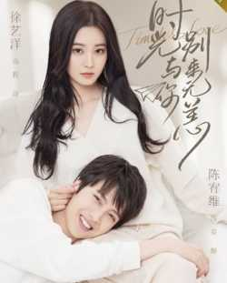 Download Drama China Timeless Love (2021) Subtitle Indonesia