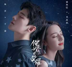 Download Drama China You Are My Glory (2021) Subtitle Indonesia