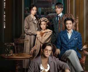 Download Drama China Couple of Mirrors (2021) Subtitle Indonesia