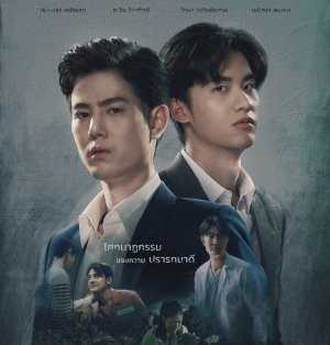 Download Drama Thailand Remember You (2021) Subtitle Indonesia