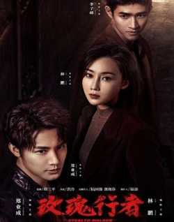 Download Drama China Stealth Walker (2021) Subtitle Indonesia