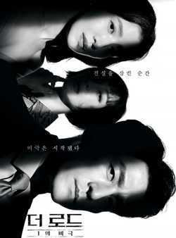 Download Drama Korea The Road: Tragedy of One (2021) Subtitle Indonesia