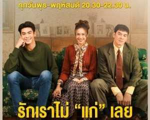 Download Drama Thailand May December Romance (2021) Subtitle Indonesia