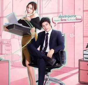 Download Drama Thailand Oh My Boss (2021) Subtitle Indonesia