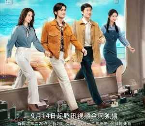 Download Drama China Our Times (2021) Subtitle Indonesia