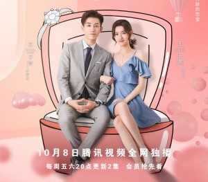 Download Drama China Once We Get Married (2021) Subtitle Indonesia