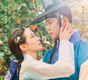 Download Drama Korea The King's Affection (2021) Subtitle Indonesia
